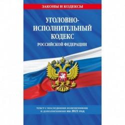 Уголовно-исполнительный кодекс Российской Федерации. Текст с последними изменениями и дополнениями на 2021 год