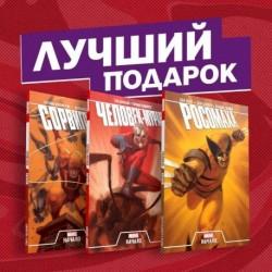 Становление супергероев: Сорвиголова, Росомаха и Человек-Муравей (комплект из 3 комиксов)