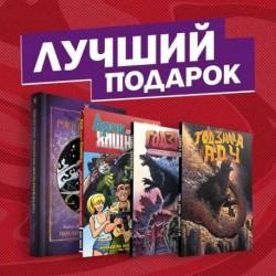 Подарочный набор комиксов 'Эдвард Руки-ножницы и другие фантастические герои кино'