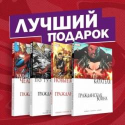 Комплект комиксов 'Гражданская война в мире Marvel'