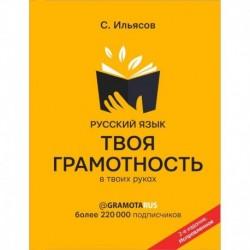 Русский язык. Твоя ГРАМОТНОСТЬ в твоих руках
