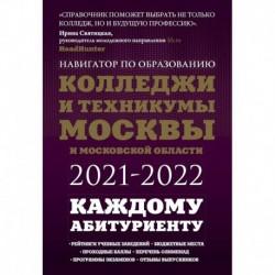 Колледжи и техникумы Москвы и Московской области. Навигатор по образованию 2021-2022