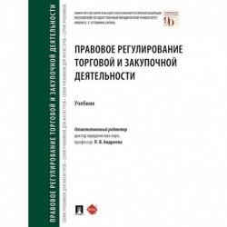 Правовое регулирование торговой и закупочной деятельности. Учебник