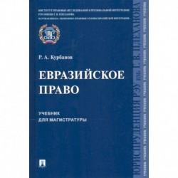 Евразийское право.Уч.для магистратуры