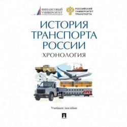 История транспорта России. Хронология. Учебное пособие
