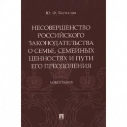 Несовершенство российского законодательства о семье, семейных ценностях и пути его преодоления