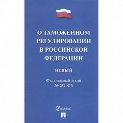 О таможенном регулировании в Российской Федерации