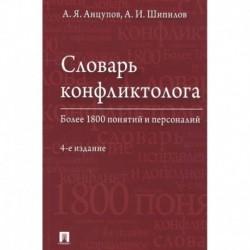 Словарь конфликтолога. Более 1800 понятий и персоналий