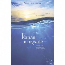 Капля в океане. Поэзия для вдохновения, души и разума