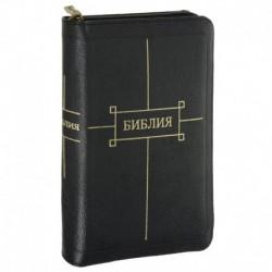 Библия кожаная черная на молнии с золотым обрезом