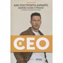 Я-CEO. Как построить карьеру и бизнес в 200 странах и прожить 30 000 дней счастливо