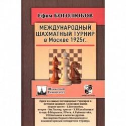 Международный шахматный турнир в Москве 1925 год