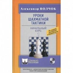 Уроки шахматной тактики-1. Начальный курс