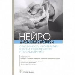 Нейрореабилитация.Спастичность и контрактуры в клинической практике и исследованиях