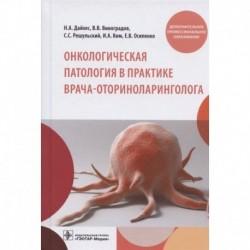 Онкологическая патология в практике врача-оториноларинголога