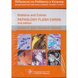 Патология по Роббинсу и Котрану. Дидактические карточки в форме вопрос-ответ. 351 карточка