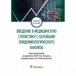 Введение в медицинскую статистику с основами эпидемиологического анализа
