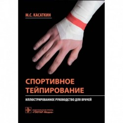 Спортивное тейпирование. Иллюстрированное руководство для врачей