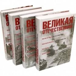 Великая Отечественная. Антология в 4-х книгах. Комплект
