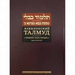 Вавилонский Талмуд.Трактат Бава-Мециа.Том 2