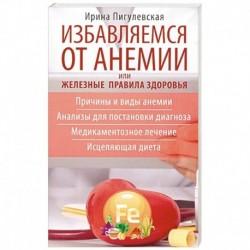 Избавляемся от анемии, или Железные правила здоровья. Причины и виды анемии. Анализы для постановки диагноза.
