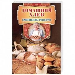 Домашний хлеб. Треер Г.М.