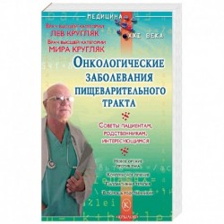 Онкологические заболевания пищеварительного тракта