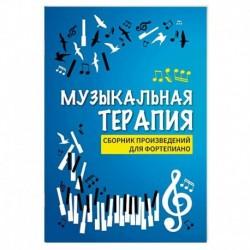 Музыкальная терапия:сб.произв.для фортепиано дп. Сазонова Наталья Вячеславовна