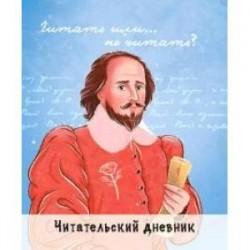 Читательский дневник. Чехов