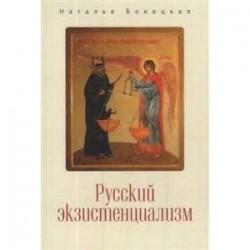 Русский экзистенциализм