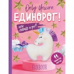 Only Unicorn. ЕДИНОРОГ! Фанбук. 11 проектов для творчества и вдохновения