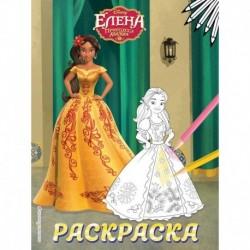 Елена — принцесса Авалора. Раскраска