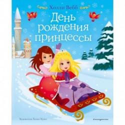 День рождения принцессы