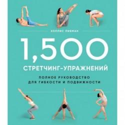 1,500 стретчинг-упражнений. Полное руководство для гибкости и подвижности