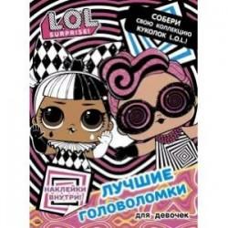 L.O.L. Surprise. Лучшие головоломки для девочек. Собери свою коллекцию куколок L.O.L. (с наклейками)
