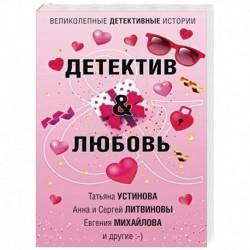 Детектив&Любовь