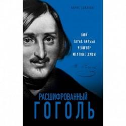 Расшифрованный Гоголь. Вий, Тарас Бульба, Ревизор, Мертвые души
