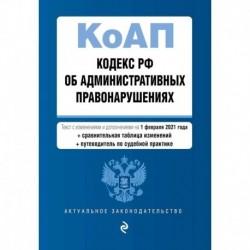 Кодекс РФ об административных правонарушениях. Текст с изменениями и дополнениями на 1 февраля 2021 года (+