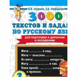 3000 текстов и примеров по русскому языку для подготовки к диктантам и изложениям. 4 класс