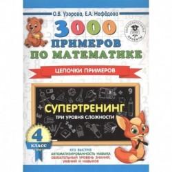 Математика. 4 класс. 3000 примеров по математике. Супертренинг. Цепочки примеров. Три уровня сложн