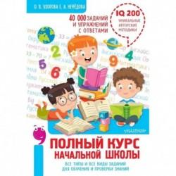 Полный курс начальной школы. Все типы и все виды заданий для обучения и проверки знаний