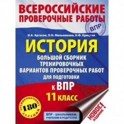 История. Большой сборник тренировочных вариантов проверочных работ для подготовки к ВПР. 6 класс