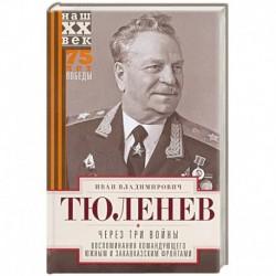 Через три войны. Воспоминания командующего Южным и Закавказским фронтами. 1941—1945