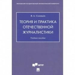 Теория и практика отечественной журналистики. Учебное пособие