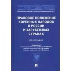 Правовое положение коренных народов в России и зарубежных странах.Монография