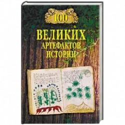 100 великих артефактов истории