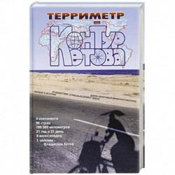 Терриметр, или контур Кетова