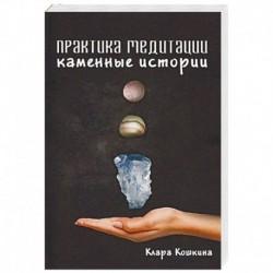Практика медитаций. Каменные истории