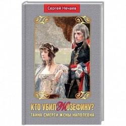 Кто убил Жозефину? Тайна смерти жены Наполеона