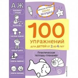 100 упражнений. Практическая тетрадь-тренажёр для детей от 3 до 4 лет